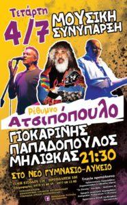 Συναυλία Γιοκαρίνη, Παπαδόπουλου, Μηλιώκα στο Ατσιπόπουλο