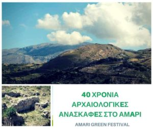 «40 χρόνια Aρχαιολογικές Aνασκαφές στο Αμάρι» στο Μοναστηράκι Αμαρίου