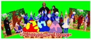 «Ο θησαυρός των Στρουμφ» από το θέατρο Δελφινάκι στο Ρέθυμνο