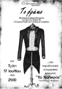 Οι Τσιριτσάντσουλες παρουσιάζουν τη θεατρική παράσταση «Το φράκο» στο Χαλικούτι