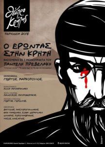 Η θεατρική παράσταση «Ο έρωντας στην Κρήτη» στο Δοξαρό