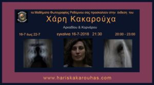 Έκθεση με φωτογραφίες του Χάρη Κακαρούχα στην οδό Κορνάρου