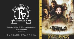 Fraoules Film party στο Bar Fraoules