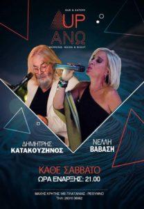 Μουσικά ταξίδια με την Νέλλη Βαβάση & τον Δημήτρη Κατακουζηνό στο UPANO