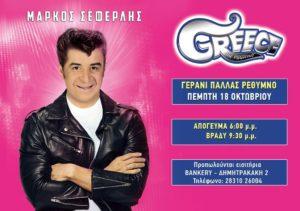 Η επιθεώρηση «Greece the Musicult» του Μάρκου Σεφερλή στο Ρέθυμνο