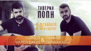 Ο Γιώργης Ψαρουδάκης και ο Γιάννης Γιαννακάκης στην Ταβέρνα Πόπη