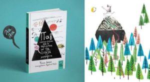 Παρουσίαση του παιδικού βιβλίου «Παβ – Ο φάλτσος τζίτζικας και η περιπέτεια με τα τυφλά μυρμήγκια»