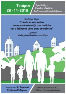 Ομιλία με θέμα «Η ανάγκη των ορίων στη σωστή ανάπτυξη των παιδιών»