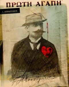 H «Πρώτη Αγάπη» του Ι. Κονδυλάκη από την «Ομάδα Παραστατικών Τεχνών προΤΑΣΗ» στο The Garage