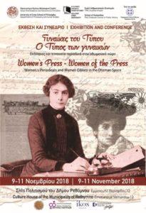 Έκθεση και συνέδριο με θέμα «Γυναίκες του Τύπου – Ο Τύπος των γυναικών. Εκδότριες και γυναικεία περιοδικά στον οθωμανικό χώρο»