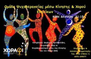Ομάδα Ψυχοθεραπείας μέσω Κίνησης και Χορού Eνηλίκων, Νοέμβρης 2018-Ιούνιος 2019