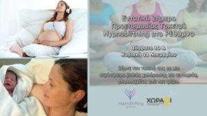 Προετοιμασία τοκετού Hypnobirthing στο ΧΩΡΑφΙ