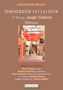 Παρουσίαση του νέου βιβλίου του Μιχάλη Τζανάκη στο Ρέθυμνο