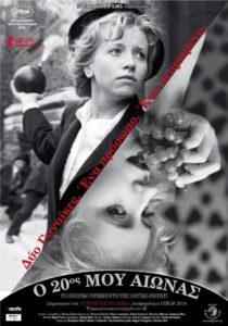 Προβολή της ταινίας «Ο 20ος μου Αιώνας» από την ΚΙΝ.ΛΕ.Ρ.