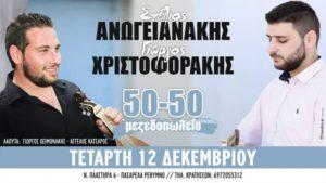 Ο Στέλιος Ανωγειανάκης και ο Γιώργος Χριστοφοράκης στο Μεζεδοπωλείο 50/50