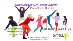Χορο-Κινητικοί Εξερευνητές (για παιδιά 3 έως 10 ετών) στο ΧΩΡΑφΙ