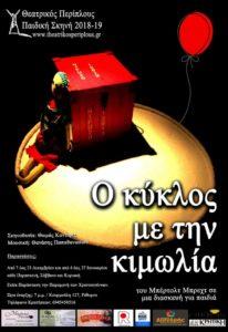 «Ο κύκλος με την κιμωλία» του Μπρεχτ στον Θεατρικό Περίπλου!