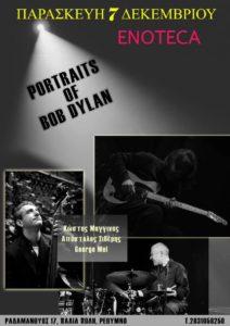 Portraits of BOB DYLAN στην «Οινοθήκη»