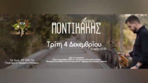 Ο Νίκος Ποντικάκης στο Αλλού γι' αλλού