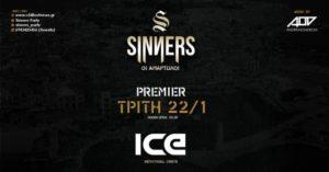 Sinners party στο Ice Club