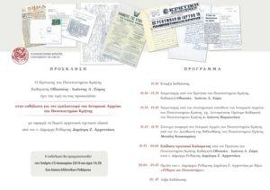 Εκδήλωση για τον εμπλουτισμό του Ιστορικού Αρχείου του Πανεπιστημίου Κρήτης