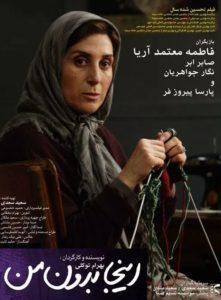 Προβολή της Ιρανικής ταινίας «Εδώ χωρίς εμένα» από την ΚΙΝ.ΛΕ.Ρ