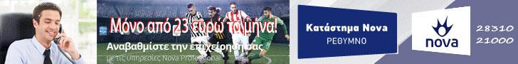 Nova Professional Economy 23 euro!!!