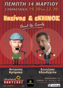 «Εκείνος & εΚείνος»: Stand Up Comedy στο Cineland Παντελής