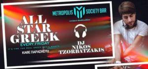 O DJ Nikos Tzorbatzakis στο Metropolis Society Bar