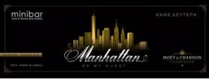 «Manhattan be my guest» στο MiniBar