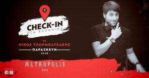 «Check-in στα Ελληνικά» στο Metropolis Bar