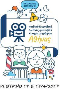 Παιδικό και εφηβικό διεθνές φεστιβάλ κινηματογράφου στο Ρέθυμνο