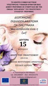 Εκδήλωση - αφιέρωμα για την Γυναίκα με τίτλο «Μια πεταλούδα είναι η ζωή»