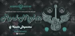 Rock Nights στο Metropolis Society Bar