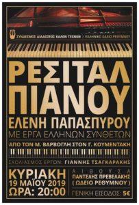 Ελληνική Μουσική για Πιάνο από τον Μ.Βάρβογλη στον Γ.Κουμεντάκη