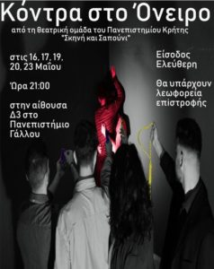Η παράσταση «Κόντρα στο Όνειρο» από την θεατρική ομάδα Σκηνή και Σαπούνι