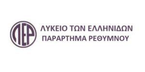 Ομιλίες στο Λύκειο Ελληνίδων Ρεθύμνου