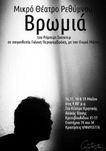 Το «Μικρό Θέατρο Ρεθύμνου» παρουσιάζει τη θεατρική παράσταση «Βρωμιά»