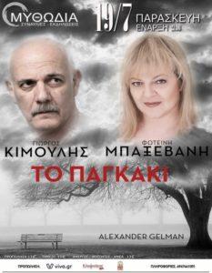 «Το παγκάκι» του Αλεξάντερ Γκέλμαν στο Θέατρο Μυθώδια
