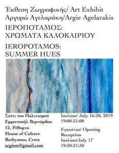 Έκθεση ζωγραφικής της Αργυρώς Αγελαράκη