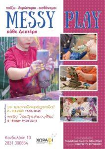 Messy Play για παιδιά 2-8 ετών στο ΧΩΡΑφΙ