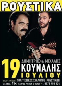 Ο Δημήτρης & ο Μιχάλης Κουνάλης στα Ρούστικα