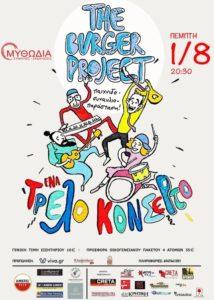 Burger Project, «Τρελό Κοντσέρτο»: Μια παιχνιδο – συναυλία για όλη την οικογένεια