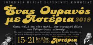 «Ένας ουρανός μ' αστέρια 2019»: Εβδομάδα παλιάς ελληνικής κωμωδίας στο Ρέθυμνο!