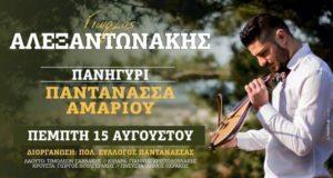 Ο Γιώργος Αλεξαντωνάκης στην Παντάνασσα Αμαρίου