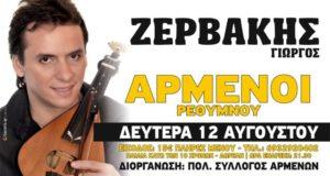 Πανηγύρι με τον Γιώργο Ζερβάκη στους Αρμένους