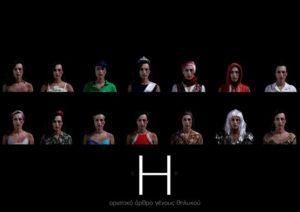 «Η» οριστικό άρθρο γένους θηλυκού – solo performance ανοιχτού χώρου