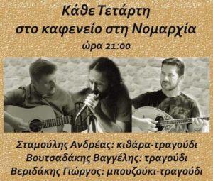 Μουσική βραδιά στο «Καφενείο στην Νομαρχία»
