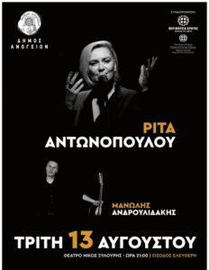Συναυλία με την Ρίτα Αντωνοπούλου και το Μανόλη Ανδρουλιδάκη στα Ανώγεια