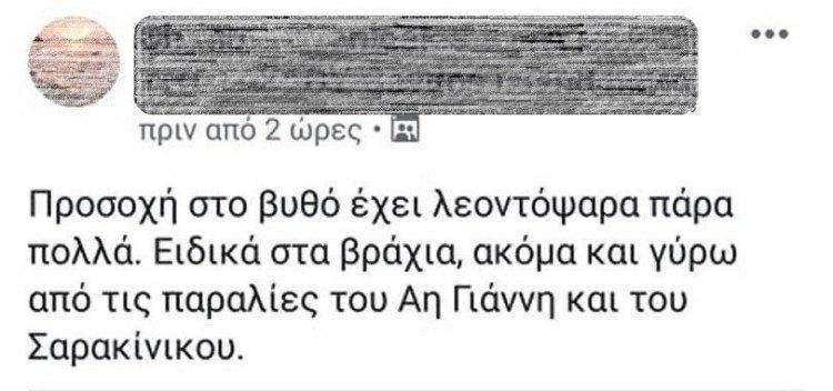 Κάτοικος της Γαύδου προειδοποιεί για λεοντόψαρα γύρω από γνωστές παραλίες του νησιού